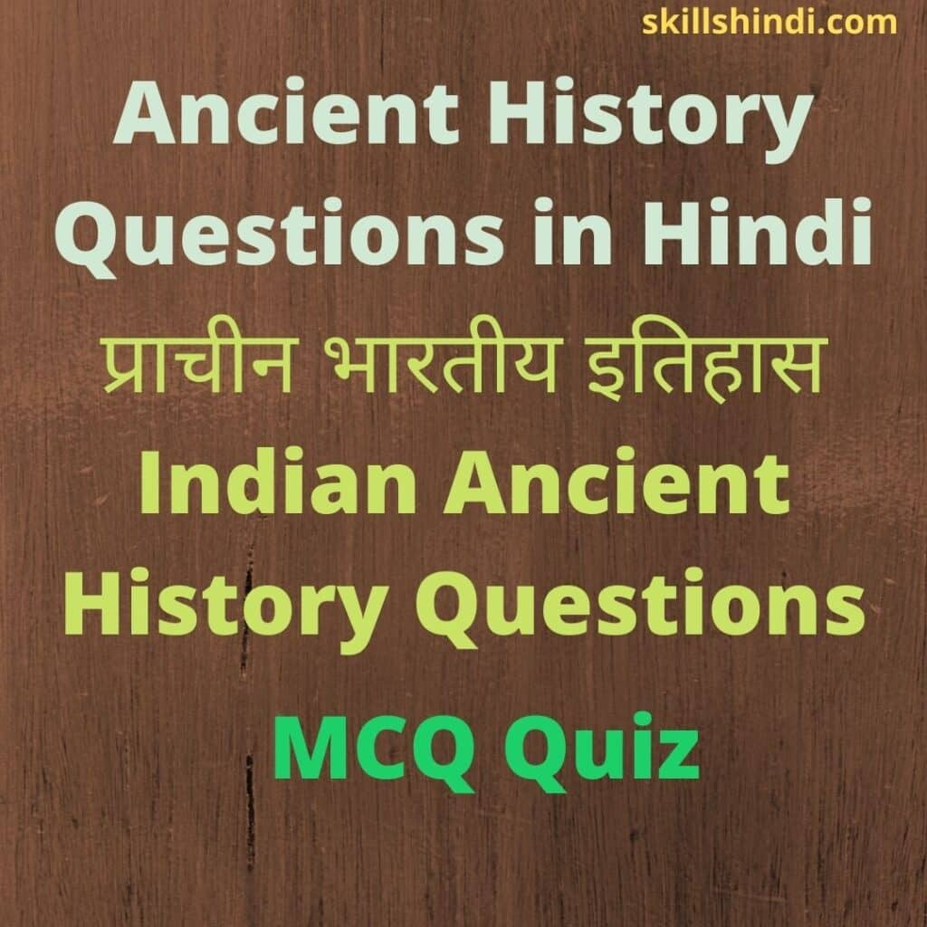 Indian Ancient History Questions