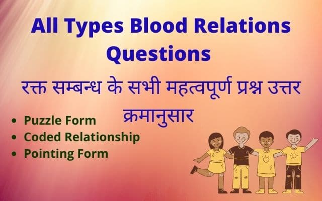 Blood Relations Questions in Hindi