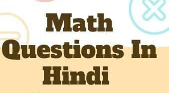 Math Questions In Hindi