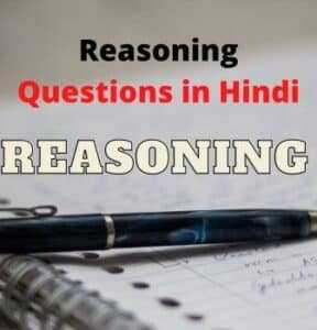 Reasoning Questions In Hindi