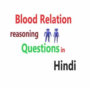 blood relation question in Hindi