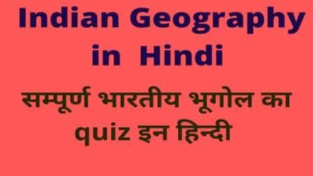 Indian Geography Questions Answers In Hindi » MCQ Quiz