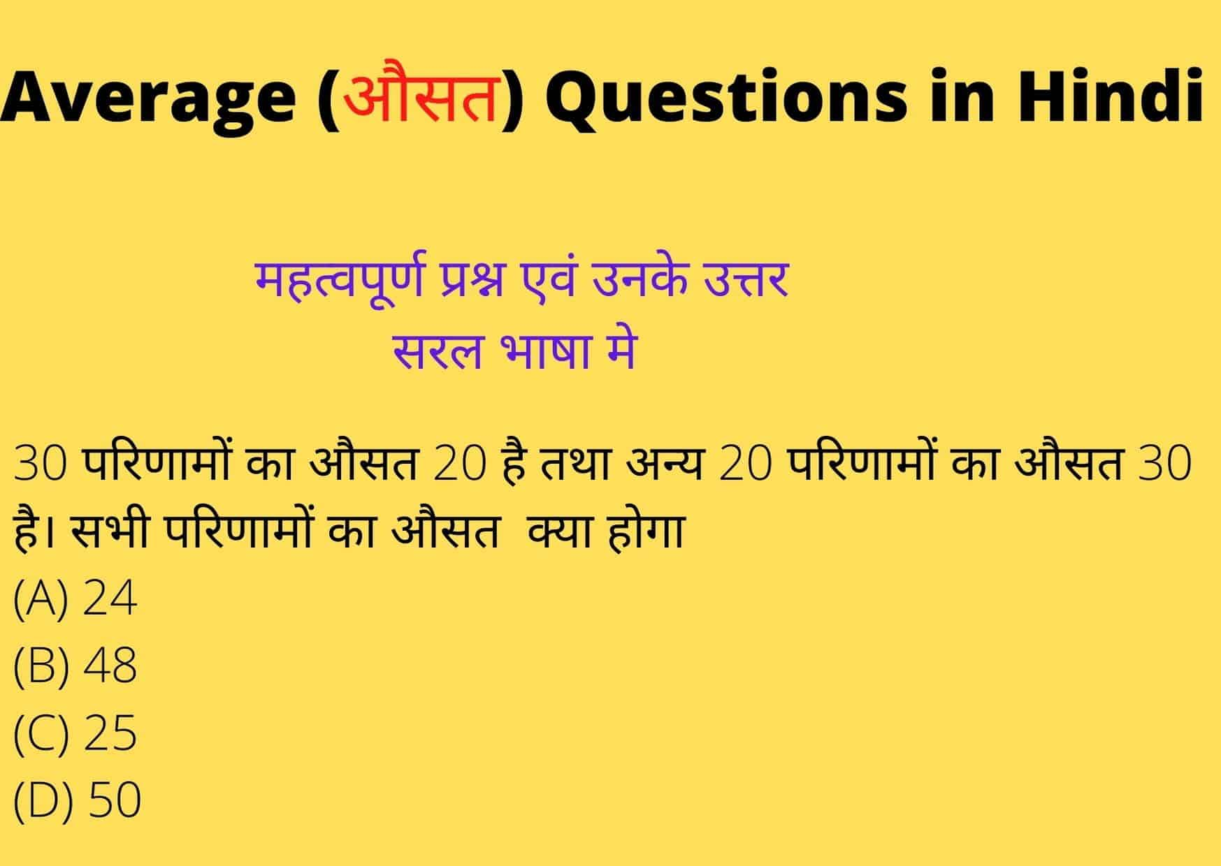 Average Question in Hindi