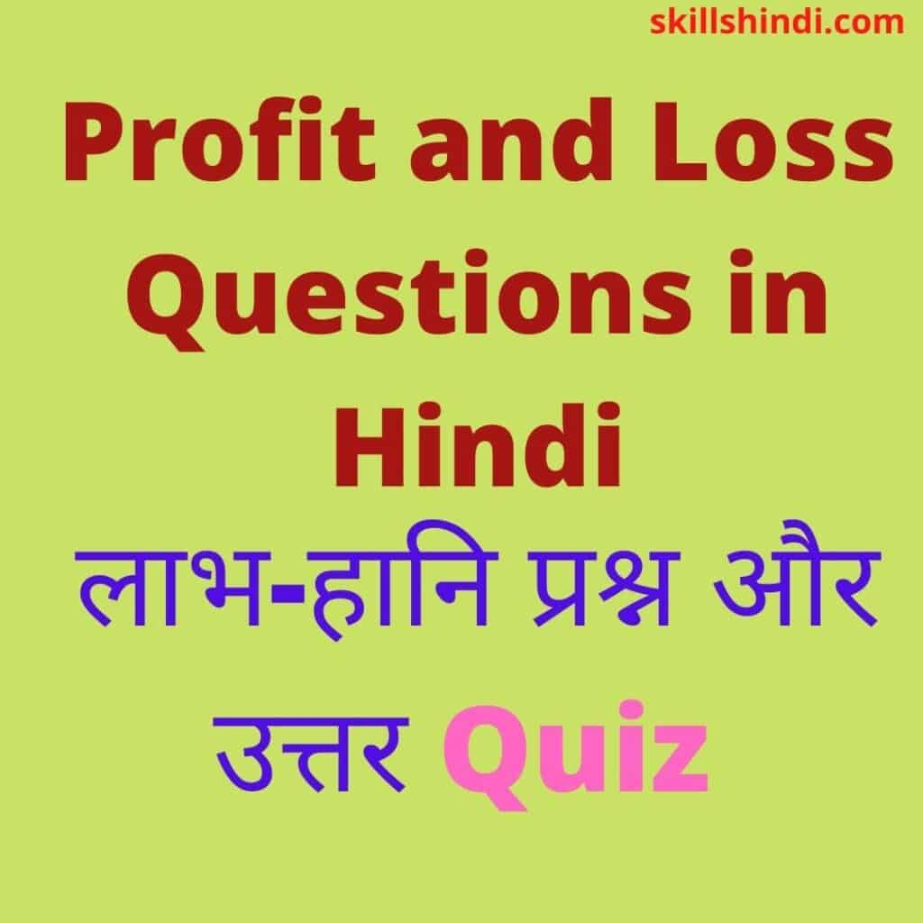 Profit and Loss Questions