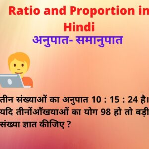 Ratio and Proportion question in Hindi