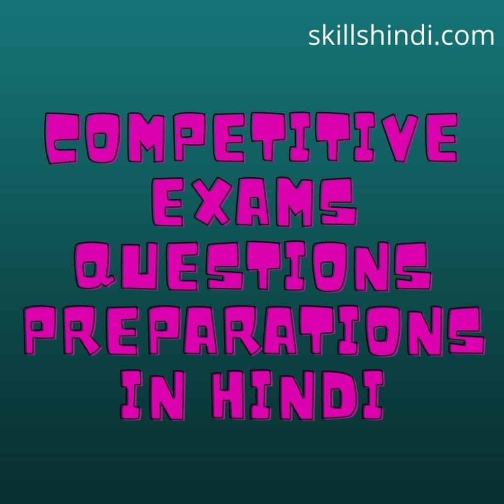 Competitive Exams Questions Preparations Hindi