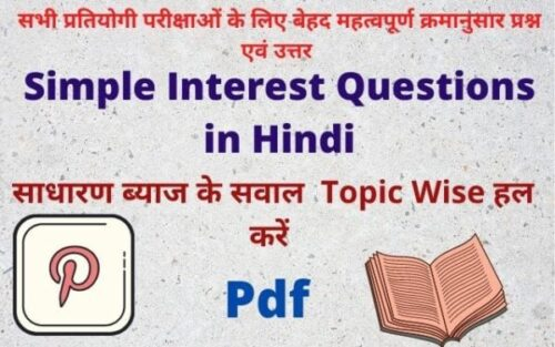 Simple Interest Questions in Hindi