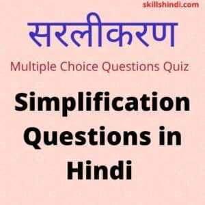 sarlikaran simplification Questions