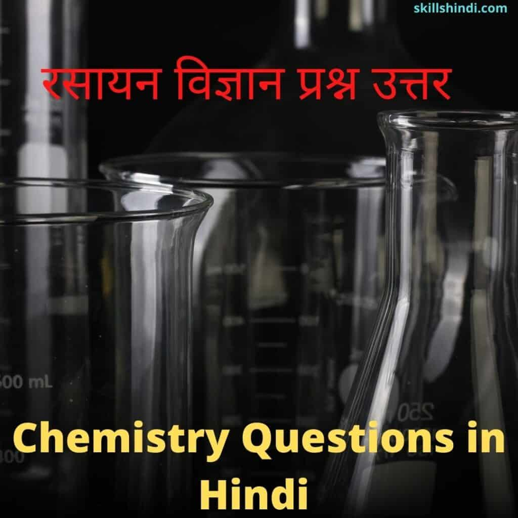 chemistry questions in hindi