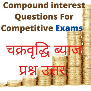 compound interest questions चक्रवृद्धि ब्याज