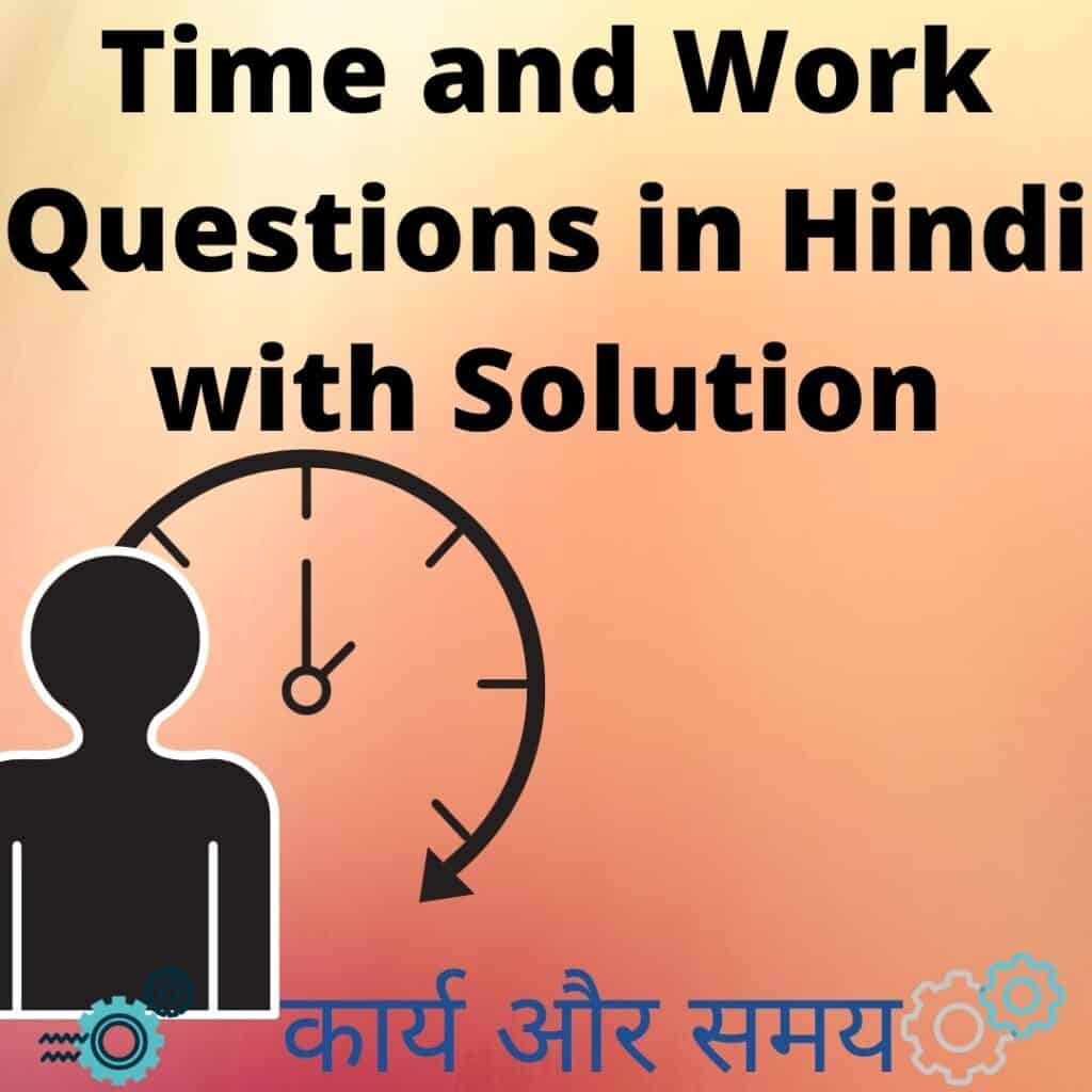time and work questions hindi