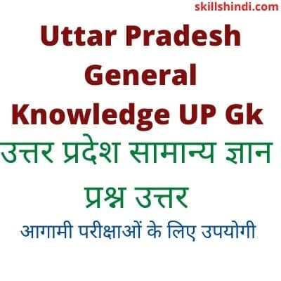 Up Gk questions