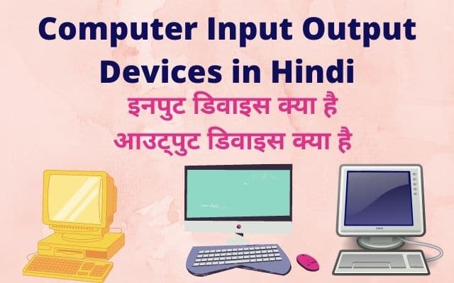 Computer Input Output Devices in Hindi