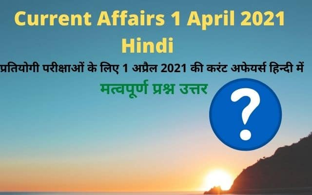 1 April Current Affairs Questions Answers