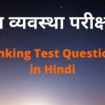 Ranking Test Questions