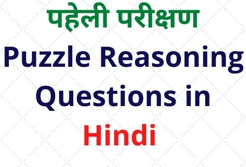 पहेली परीक्षण Puzzle Reasoning Questions